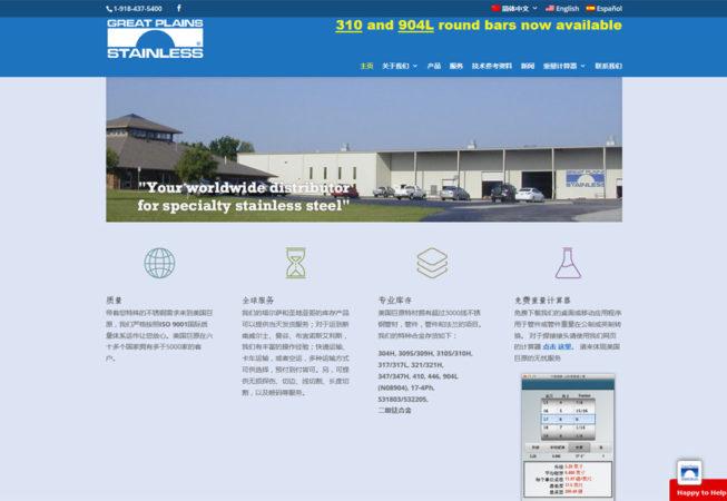 Page d'accueil du site internet Great Plains Stainless - version Chinoise (Mandarin simplifié)